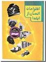 خرید کتاب گنج دانش اختراعات انسان از ابتدا از: www.ashja.com - کتابسرای اشجع
