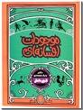 خرید کتاب گنج دانش موجودات افسانه ای از: www.ashja.com - کتابسرای اشجع