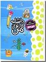 خرید کتاب گنج دانش دانشنامه کارتونی من از: www.ashja.com - کتابسرای اشجع