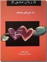 خرید کتاب راه حل های عاشقانه - پنج زبان عشق از: www.ashja.com - کتابسرای اشجع
