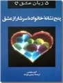خرید کتاب پنج نشانه خانواده سرشار از عشق - پنج زبان عشق از: www.ashja.com - کتابسرای اشجع