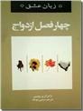 خرید کتاب چهار فصل ازدواج - پنج زبان عشق از: www.ashja.com - کتابسرای اشجع