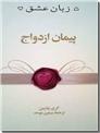 خرید کتاب پیمان ازدواج - پنج زبان عشق از: www.ashja.com - کتابسرای اشجع