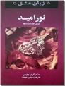 خرید کتاب نور امید برای جداشده ها - پنج زبان عشق از: www.ashja.com - کتابسرای اشجع