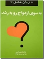 خرید کتاب به سوی ازدواج رو به رشد - پنج زبان عشق از: www.ashja.com - کتابسرای اشجع