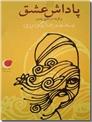 خرید کتاب پاداش عشق از: www.ashja.com - کتابسرای اشجع