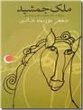 خرید کتاب ملک جمشید از: www.ashja.com - کتابسرای اشجع