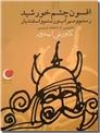 خرید کتاب افسون چشم خورشید از: www.ashja.com - کتابسرای اشجع