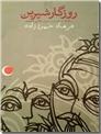 خرید کتاب روزگار شیرین از: www.ashja.com - کتابسرای اشجع