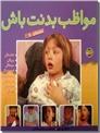 خرید کتاب مواظب بدنت باش از: www.ashja.com - کتابسرای اشجع
