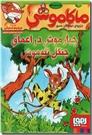 خرید کتاب نلسون از: www.ashja.com - کتابسرای اشجع