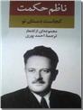 خرید کتاب کجاست دستان تو - اشعار ناظم حکمت از: www.ashja.com - کتابسرای اشجع