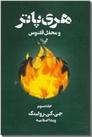 خرید کتاب مارتین لوترکینگ از: www.ashja.com - کتابسرای اشجع