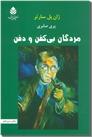 خرید کتاب مرده های بی کفن و دفن از: www.ashja.com - کتابسرای اشجع