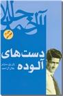 خرید کتاب دست های آلوده از: www.ashja.com - کتابسرای اشجع