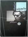 خرید کتاب بتهوون از: www.ashja.com - کتابسرای اشجع