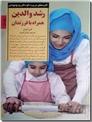 خرید کتاب رشد والدین همراه با فرزندان از: www.ashja.com - کتابسرای اشجع
