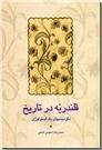خرید کتاب ای نسل، اسیر وطنم از: www.ashja.com - کتابسرای اشجع