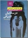 خرید کتاب در ستایش تاریکی از: www.ashja.com - کتابسرای اشجع
