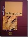 خرید کتاب تصاویر و نمادها از: www.ashja.com - کتابسرای اشجع