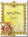 خرید کتاب رساله حقوق امام علی بن الحسین ع - نراقی از: www.ashja.com - کتابسرای اشجع