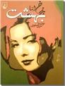 خرید کتاب برزخ اما بهشت - رمان از: www.ashja.com - کتابسرای اشجع