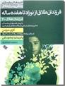 خرید کتاب فرزندان طلاق از نوزاد تا هفده ساله از: www.ashja.com - کتابسرای اشجع