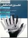 خرید کتاب نخستین خداحافظی از: www.ashja.com - کتابسرای اشجع