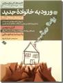 خرید کتاب ورود به خانواده جدید از: www.ashja.com - کتابسرای اشجع