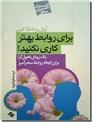 خرید کتاب برای روابط بهتر کاری نکنید از: www.ashja.com - کتابسرای اشجع