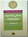 خرید کتاب زندگی مشترک بدون فریاد از: www.ashja.com - کتابسرای اشجع