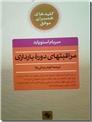 خرید کتاب مراقبتهای دوره بارداری از: www.ashja.com - کتابسرای اشجع