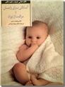 خرید کتاب آمادگی برای زایمان و مراقبت از نوزاد از: www.ashja.com - کتابسرای اشجع