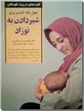 خرید کتاب چهل نکته کلیدی برای شیر دادن به نوزاد از: www.ashja.com - کتابسرای اشجع