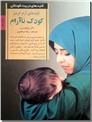 خرید کتاب کلیدهای آرام کردن کودک ناآرام از: www.ashja.com - کتابسرای اشجع