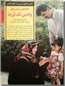 خرید کتاب کلیدهای تربیتی برای والدین تک فرزند از: www.ashja.com - کتابسرای اشجع