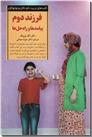 خرید کتاب فرزند دوم پیامدها و راه حلها از: www.ashja.com - کتابسرای اشجع