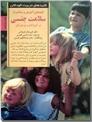 خرید کتاب سلامت جنسی در کودکان و نوجوانان از: www.ashja.com - کتابسرای اشجع