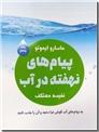 خرید کتاب پیام های نهفته در آب از: www.ashja.com - کتابسرای اشجع