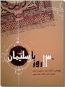 خرید کتاب 13 روز با سلیمان از: www.ashja.com - کتابسرای اشجع