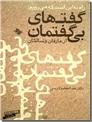 خرید کتاب گفتهای بی گفتمان از عارفان و سالکان از: www.ashja.com - کتابسرای اشجع