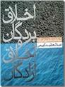 خرید کتاب اخلاق بردگان و اخلاق آزادگان از: www.ashja.com - کتابسرای اشجع