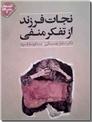 خرید کتاب نجات فرزند از تفکر منفی از: www.ashja.com - کتابسرای اشجع