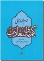 خرید کتاب کیمیای سعادت از: www.ashja.com - کتابسرای اشجع