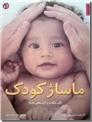 خرید کتاب ماساژ کودک از: www.ashja.com - کتابسرای اشجع