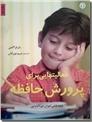 خرید کتاب فعالیتهایی برای پرورش حافظه از: www.ashja.com - کتابسرای اشجع