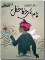 خرید کتاب نامه های خط خطی از: www.ashja.com - کتابسرای اشجع