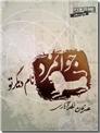 خرید کتاب جوانمرد نام دیگر تو از: www.ashja.com - کتابسرای اشجع