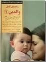 خرید کتاب راهنمای کامل والدین 1 از: www.ashja.com - کتابسرای اشجع