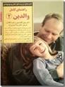 خرید کتاب راهنمای کامل والدین 2 از: www.ashja.com - کتابسرای اشجع